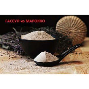 Марокканская глина «ГАССУЛ»