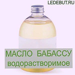 Бабассу масло (водо/раств.)