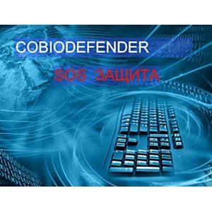COBIODEFENDER (уникальная защита от компьютерного смога)