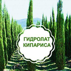 Гидролат Кипариса (NEW)