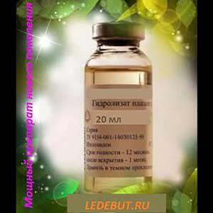 Гидролизат плаценты пептидный