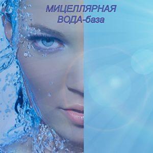 Мицеллярная вода - база