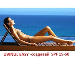 Uvinul Easy (UVA+UVB фильтр) водорастворимый