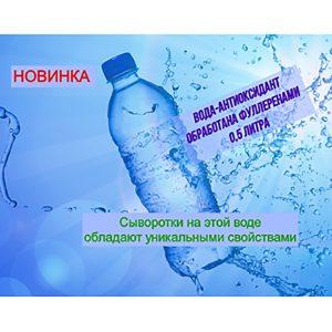 Вода с фуллеренами Новинка!